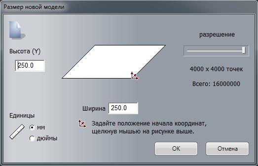 artcam 2011 2 - How to open the STL model in the program ArtCAM 2010, 2011, 2018